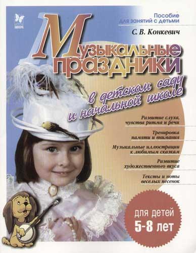 Музыкальные праздники в детском саду и нач. школе