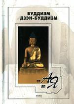 Буддизм дзэн-буддизм от А до Я