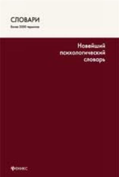 Новейший психологический словарь. Издание четвертое