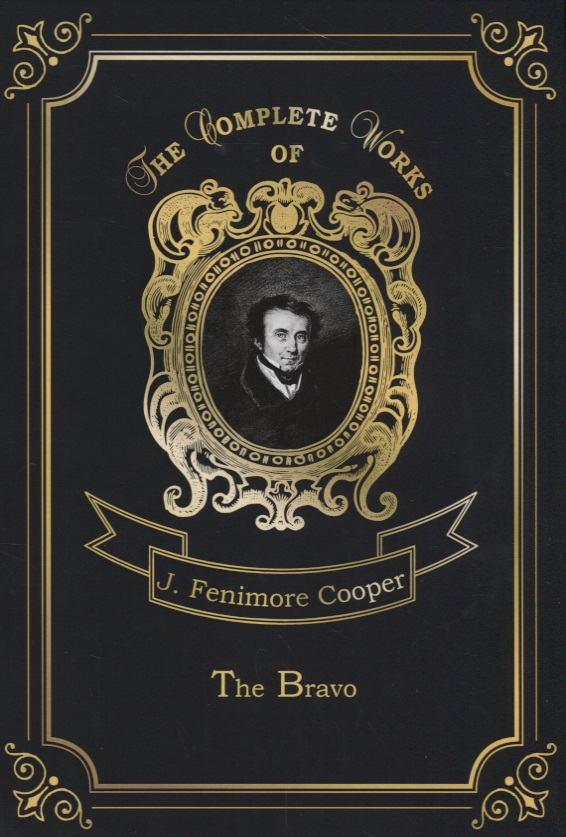 Cooper J. The Bravo ISBN: 9785521079704 the bravo