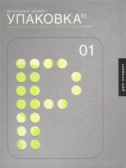 Книга Актуальный дизайн. Упаковка 01. Для дизайнеров, работающих на современном конкурентном рынке