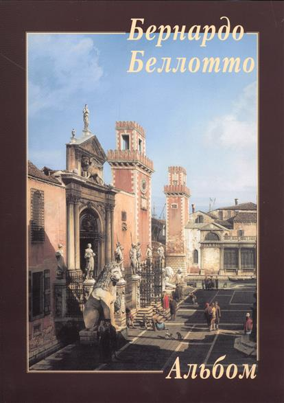 Бернардо Беллотто Альбом
