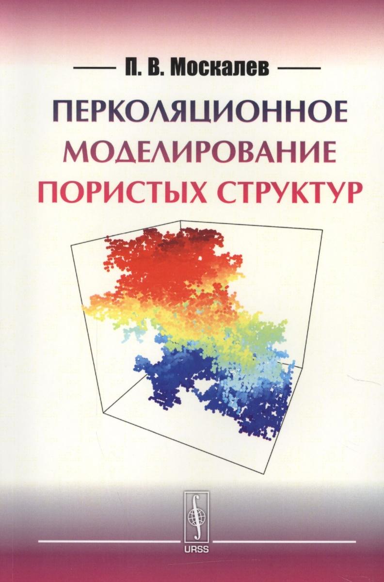 Москалев П. Перколяционное моделирование пористых структур владимир москалев гугеноты