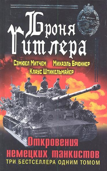 Броня Гитлера Откровения немецких танкистов