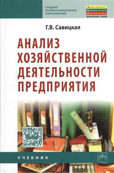 Савицкая Г.: Анализ хозяйственной деятельности предприятия. Учебник. Шестое издание, исправленное и дополненное