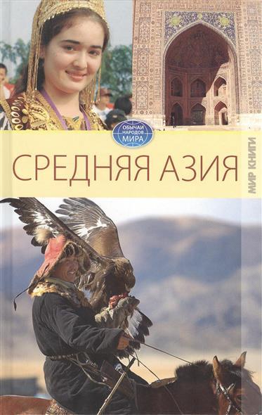 Исаева Е. Средняя Азия