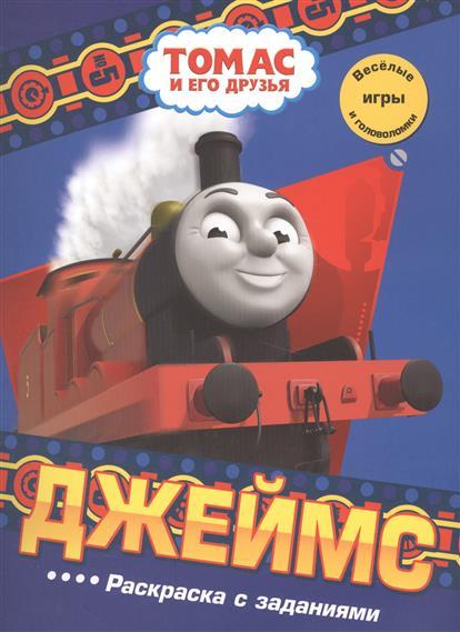 Кузьминых Ю.: Томас и его друзья. Джеймс. Веселые игры и головоломки. Раскраска с заданиями