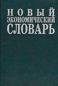 Новый экономический словарь+2 изд