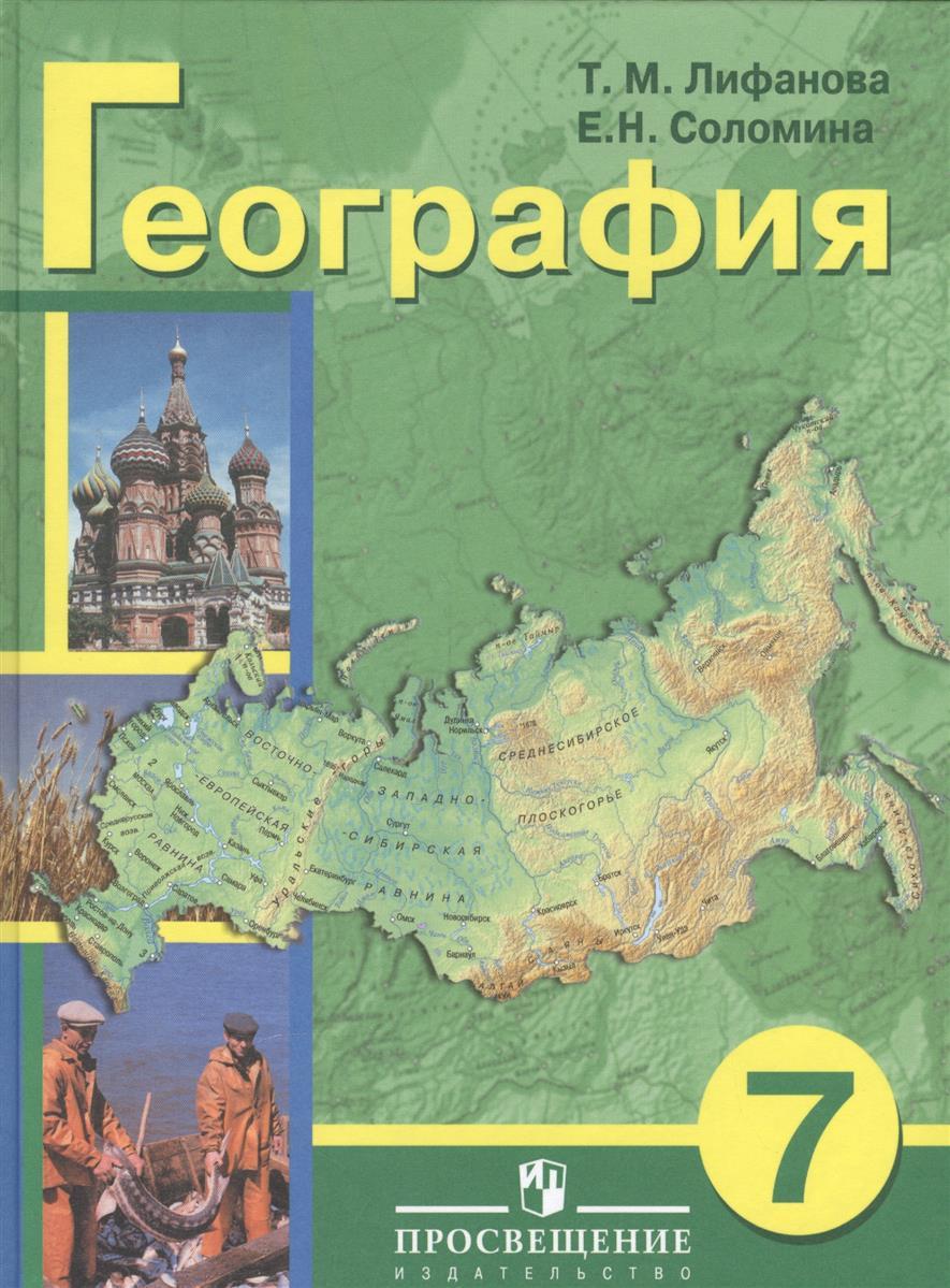 География. 7 класс. Учебник для общеобразовательных организаций, реализующих адаптированные основные общеобразовательные программы (с приложением)