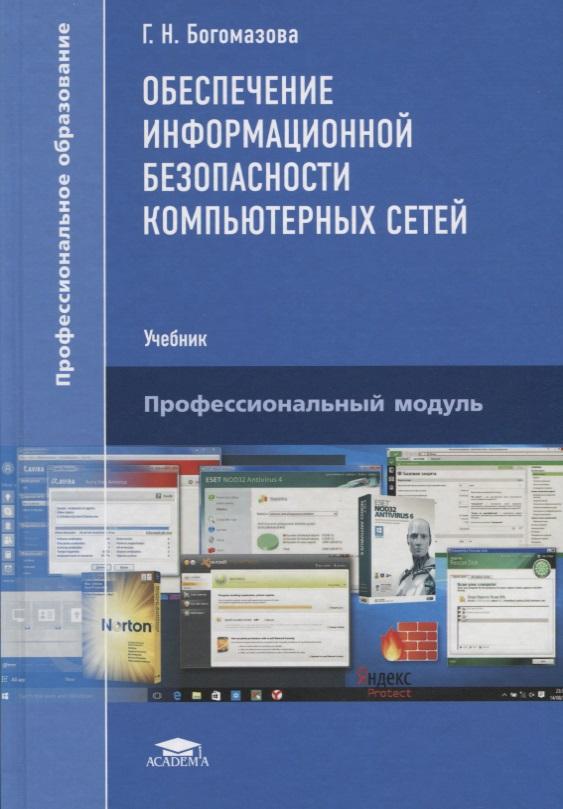 Обеспечение информационной безопасности компьютерных сетей