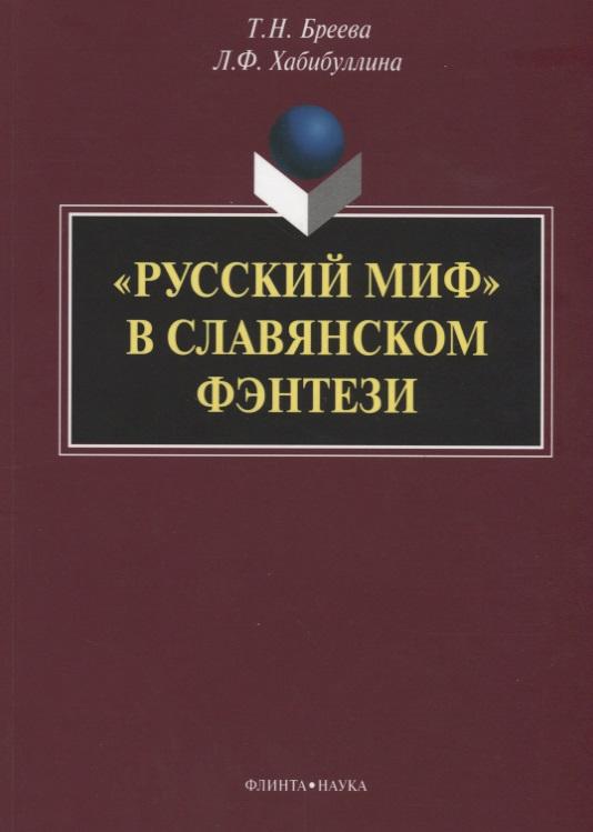 Бреева Т., Хабибуллина Л. «Русский миф» в славянском фэнтези: монография