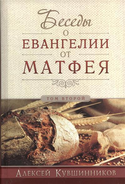 Кувшинников А. Беседы об Евангелии от Матфея. В двух томах. Том II