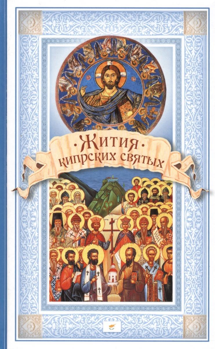 Чуткова Л. (сост.) Жития Кипрских святых