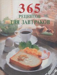 Радина Т. (ред) 365 рецептов для завтраков 365 рецептов готовим вкусную рыбу
