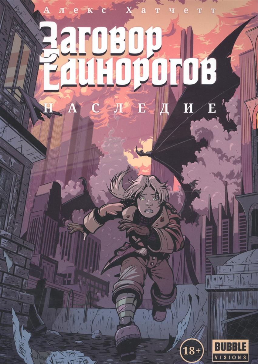 Хатчетт А. Заговор Единорогов. Наследие