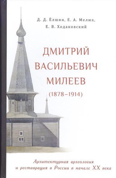 Дмитрий Васильевич Милеев (1878-1914). Архитектурная археология и реставрация в России в начале XX века