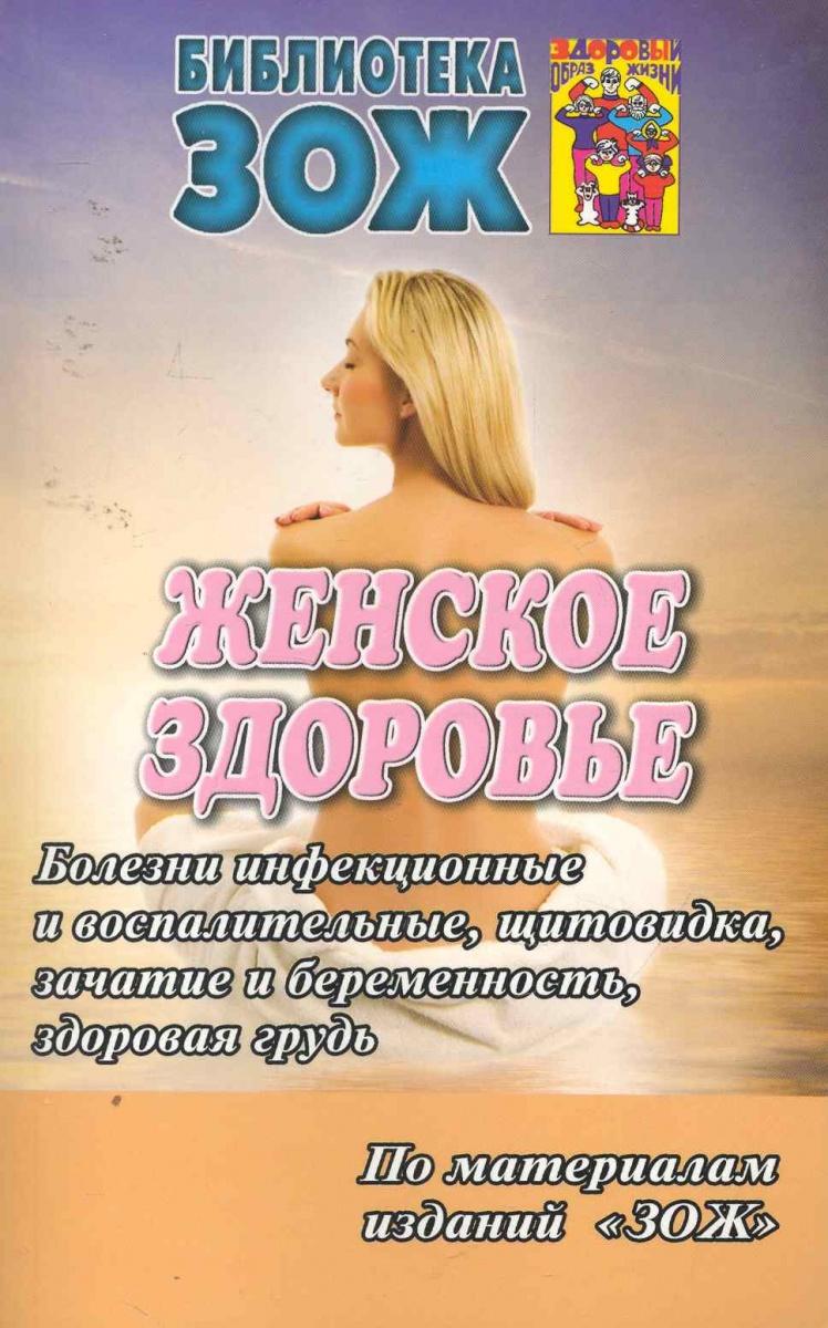 Женское здоровье Ч.1