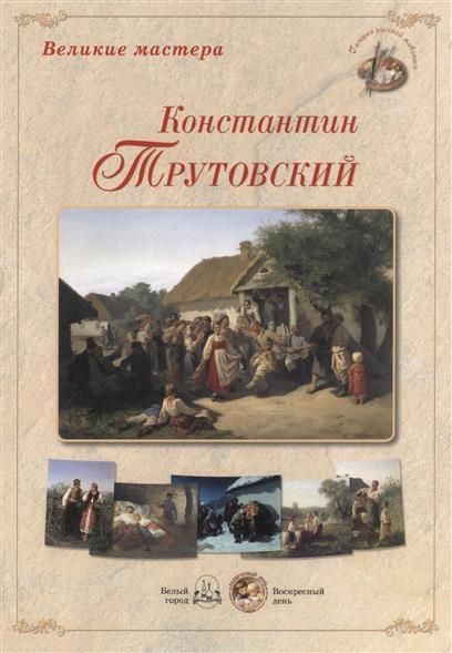 Великие мастера: Константин Трутовский (набор репродукций картин)