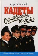 Офицерская юность