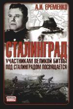 Сталинград Участникам велик. битвы под Сталинградом посвящ.
