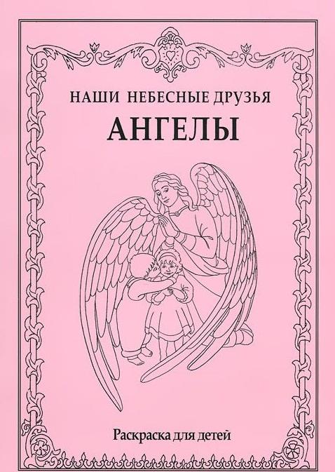 Меденникова А. (худ.) Наши небесные друзья. Ангелы. Раскраска для детей