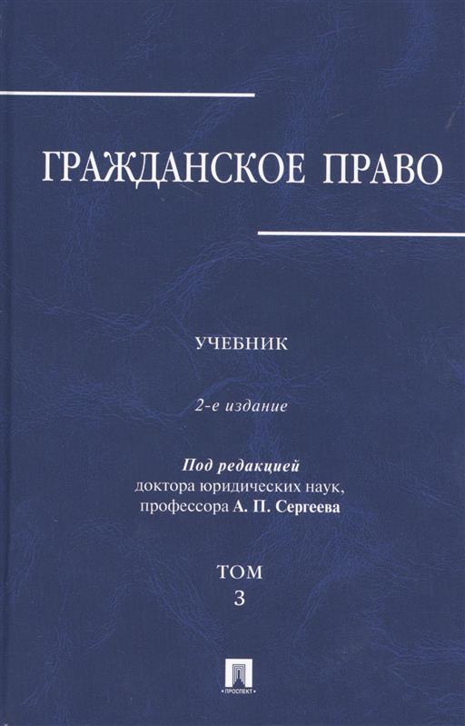 Гражданское право. Учебник. Том 3