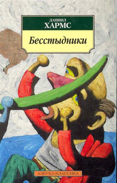Хармс Д. Бесстыдники