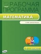 Рабочая программа по математике. 1 класс. К УМК М.И. Моро и др. (