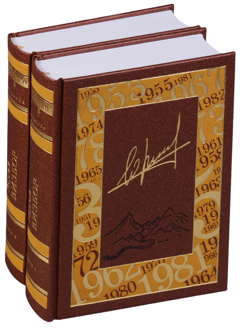 Визбор Ю. Юрий Визбор. Избранное (комплект из 2 книг) ю м юрьев записки комплект из 2 книг