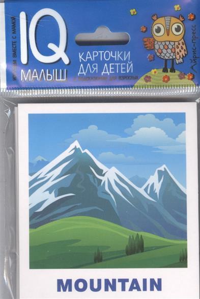 Природа. Nature. Карточки для детей с подсказками для взрослых (на англ.)