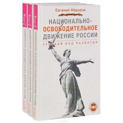 Национально-освободительное движение в России. Русский код развития (+DVD) (комплект из 3 книг + 3 DVD)