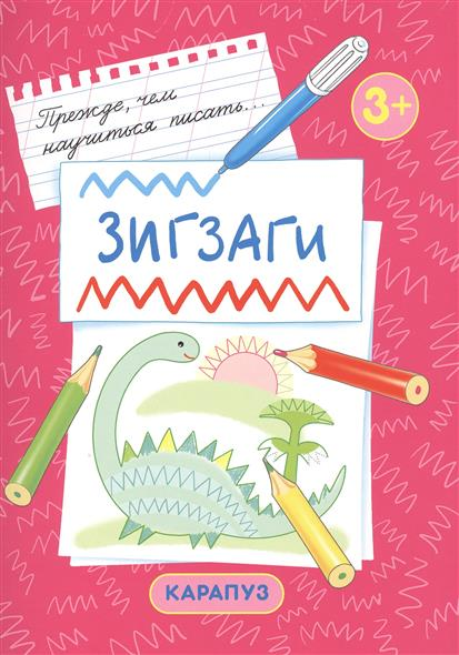 Савушкин С. (ред.) Зигзаги савушкин с ред россия комплект карточек беседы с ребенком