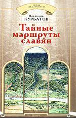 Тайные маршруты славян