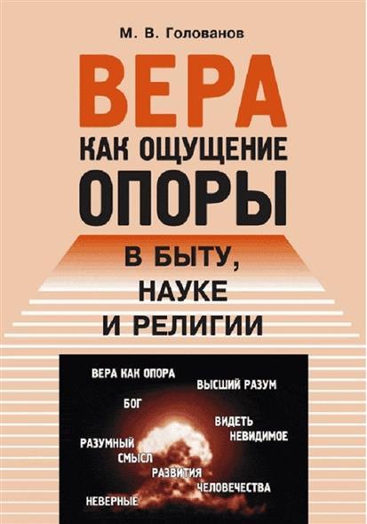 Голованов М. Вера как ощущение опоры в быту науке и религии