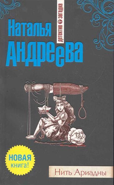 Андреева Н. Нить Ариадны калинина н тонкая нить предназначения