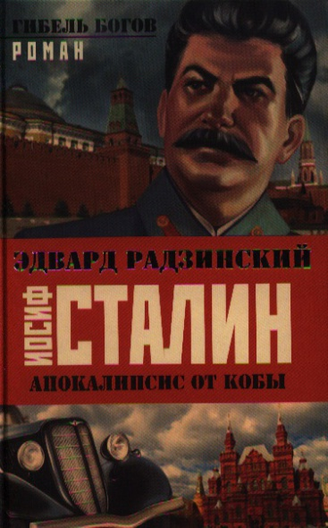 Радзинский Э. Иосиф Сталин. Гибель богов гибель богов