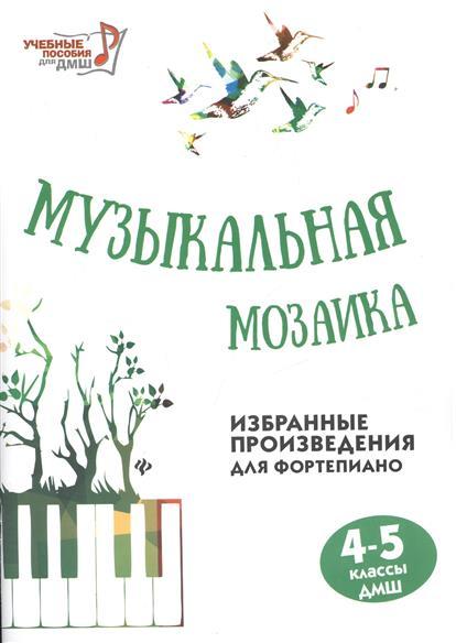 Барсукова С. (ред.) Музыкальная мозаика. Избранные произведения для фортепиано 4-5 классы ДМШ цена 2017