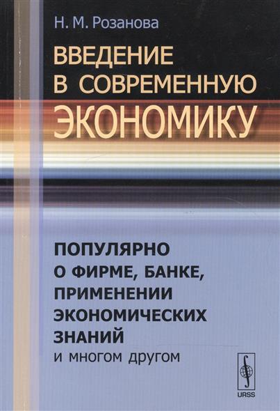 Введение в современную экономику. Популярно о фирме, банке, применении экономических знаний и многом другом