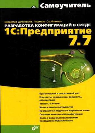 Дубянский В. Разработка конфигураций в среде 1С Предприятие 7.7 ISBN: 9785941577071
