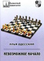 Одесский И. Невозможное начало