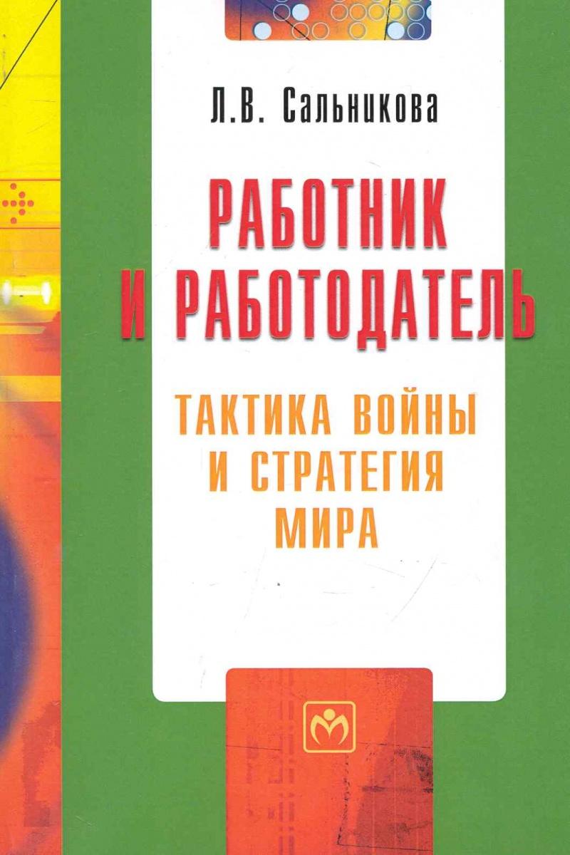 Сальникова Л. Работник и работодатель Тактика войны и стратегия мира