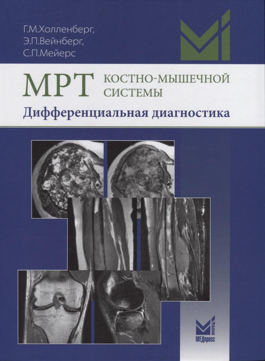 Холленберг Г., Вейнберг Э., Мейерс С. МРТ костно-мышечной системы. Дифференциальная диагностика бонифаци э дифференциальная диагностика в детской дерматологии