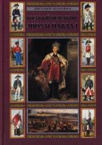 Военный Петербург эпохи Павла I