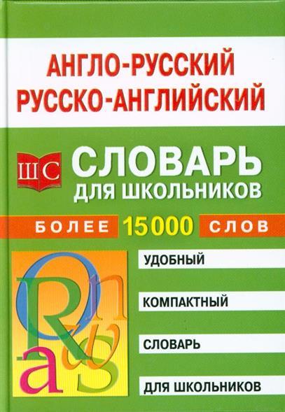 Англо - русск. русско - англ. словарь для школьников…