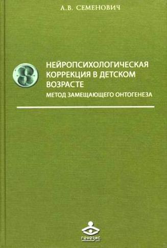 Семенович А. Нейропсихологическая коррекция в детском возрасте бахарева к психологическая реабилитация в детском возрасте