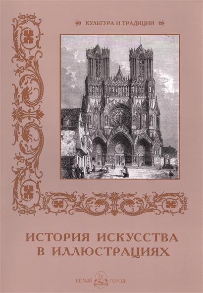 Пантилеева А. (ред.-сост.) История искусства в иллюстрациях
