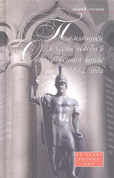 Памятники в честь победы в Отечественной войне 1812 года