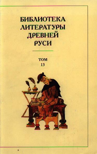 БЛДР т.13