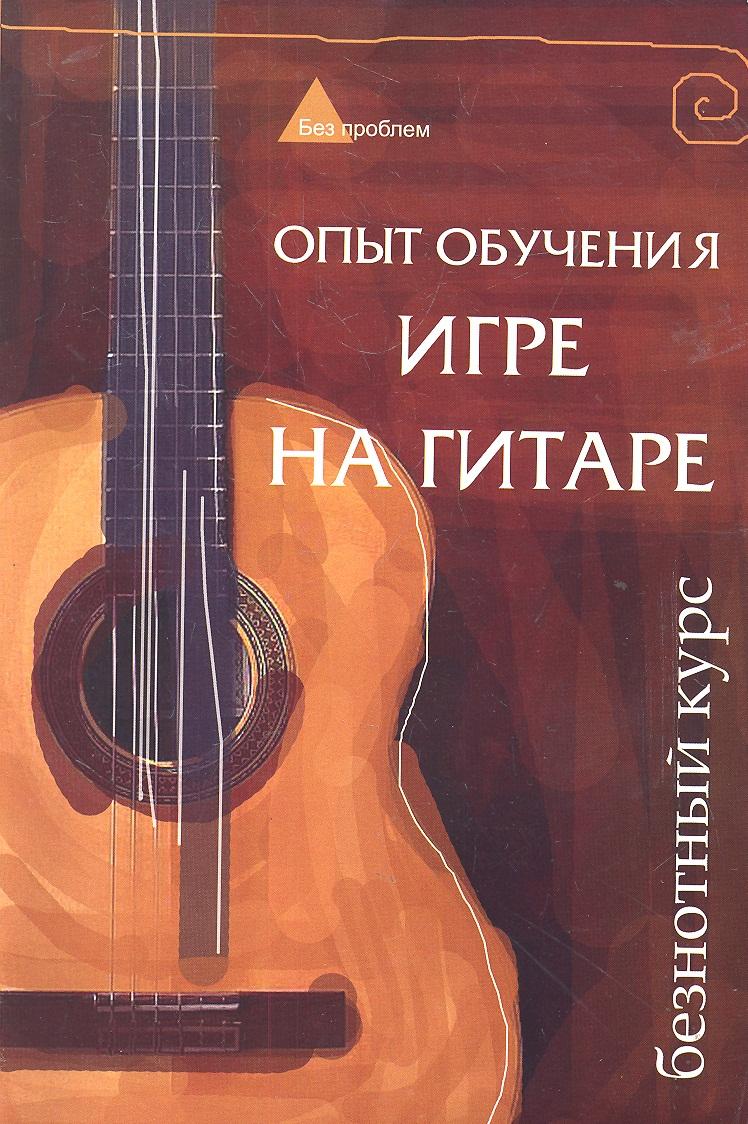 Чавычалов А. Опыт обучения игре на гитаре. Безнотный курс чавычалов а уроки игры на гитаре полный курс обучения издание второе