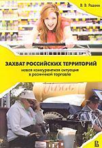 Радаев В. Захват рос. территорий радаев в юдин г классика новой экономической социологии